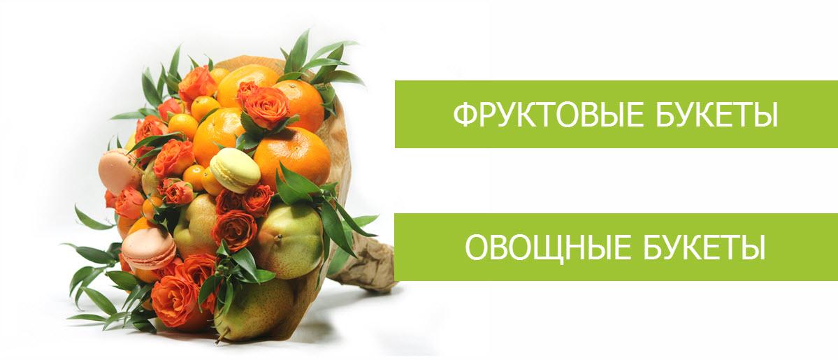 fruit_bouq
